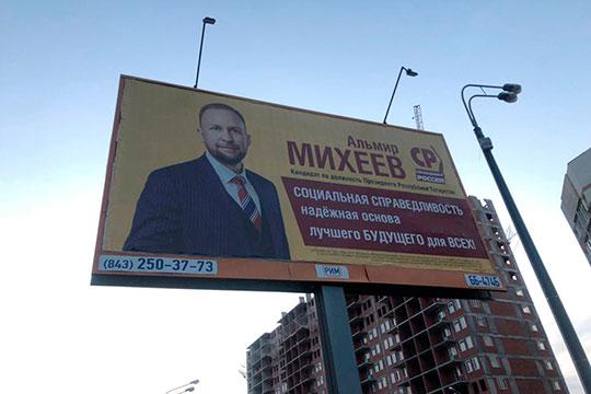 На улицах столицы главный справоросс Татарстана Альмир Михеев взирает на прохожих с плакатов цвета охры