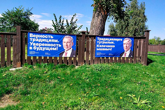Самое широкое распространение получили синие плакаты с фамилией «Минниханов», их можно увидеть буквально повсюду. Например, на деревянном заборе остров-града Свияжск