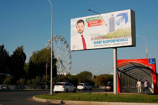 От «Партии Роста» в президенты баллотируется кандидат Олег Коробченко. Билборды в его изображением установлены в крупных городах Татарстана