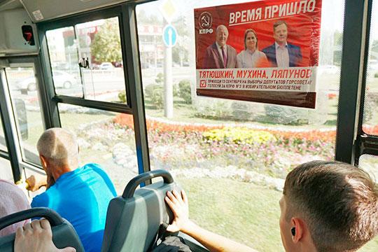 На выборах в Челнах также хватает кандидатов-оригиналов. Кандидат от КПРФ по одномандатному округу «Ахметшина» Михаил Ляпунов презентует себя не только как помощника депутат Госдумы, но и как просто соседа
