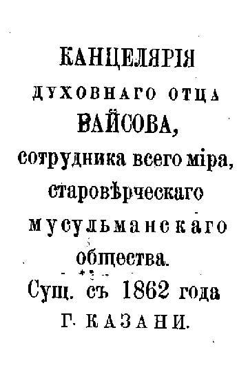 Штамп на официальном бланке ваисовцев