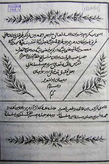 Титульный лист литографического издания книги Багаутдина Ваисова «Тарик-и ходжаган» (Казань, 1874), в которой он изложил основы своего учения