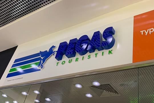 Пятно на репутацию «синего коня» нанесло туристическое агентство ООО «Мировой тур+», которое работало в двух ТЦ города в офисах под логотипом «Пегаса»