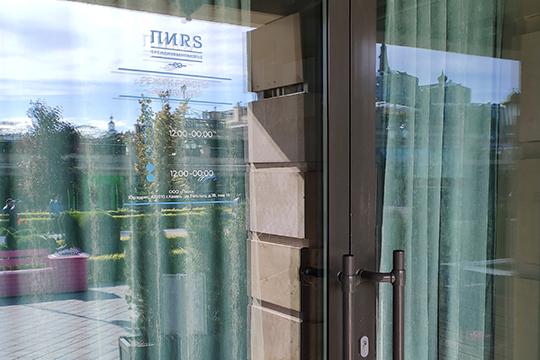 В средиземноморском ресторане ПИRS наш корреспондент наткнулся на закрытую дверь, за которой виднелись бирюзовые занавески. В этот момент около заведения появился мужчина с ключами в руках, но дверь все же не открыл