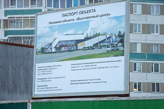 На этой неделе Верховный суд РТ восстановил сроки на обжалование выделения участка под строительство выставочного центра Дамира Бибишева