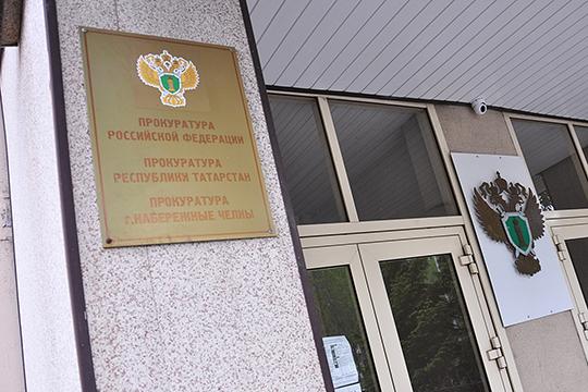 Прокуратура Челнов уже потребовала возбудить уголовное дело постатье 167 УКРФ(«Умышленные уничтожение или повреждение имущества»)