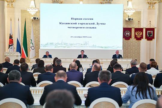Заседание в Казанской Ратуше прошло сегодня с участием практически всего политического бомонда республики