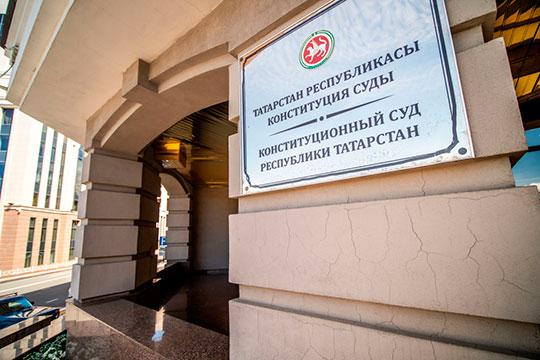 На сегодняшний день конституционные (уставные) суды действуют лишь в 16 субъектах РФ, в том числе в 13 из 22 существующих в составе страны республик, где этот орган играет еще и роль атрибута государственности