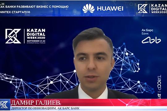 Директор поинновациям АкБарс БанкаДамир Галиевговорил оключевых проблемах, скоторыми банк сталкивается впроцессе работы состартапами, например, онехватке внутренней культуры предпринимательства