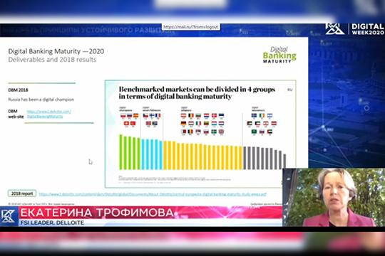 Екатерина Трофимова(FCI LEADER, DELLOITE) означении «зеленых» инициатив вфинансовом секторе говорила нафоне… прекрасного зеленого сквера, что судовольствием отметил даже модератор