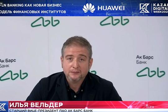 Илья Вельдер:«Насегодняшний день количество открытых банковских платформ, которые уже обладают возможностью внешней интеграции, 293. Ихчисло продолжает расти…»