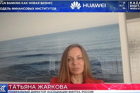 Татьяна Жаркова:«Open Banking как технологический инструмент, позволяет решать сразу ряд задач. Что это дает участникам рынка? Большую выгоду получают компании, которые создают интересные инновационные сервисы для клиентов»