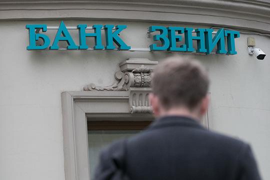 """«Банк """"Зенит"""" нерассматривает возможность инвестирования вуказанные активы, подобная деятельность неявляется профильной для банка»"""