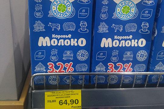 В «Бахетле» на 16,5% за квартал и на 30,1% в годовом выражении до 64,9 рубля за килограмм (0,971 л) подорожало молоко 3,2% жирности в упаковке с клапаном