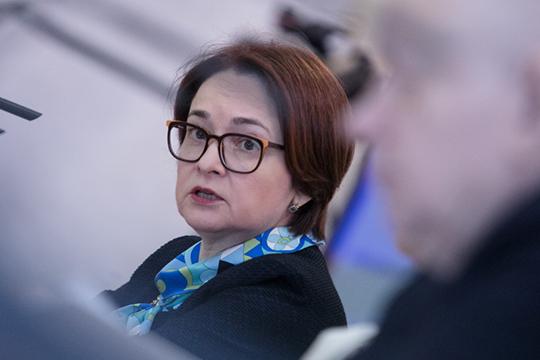 Эльвира Набиуллина: «В этом году мы видим рекордный переток розничных средств в альтернативные инструменты сбережений, инструменты рынка капитала»
