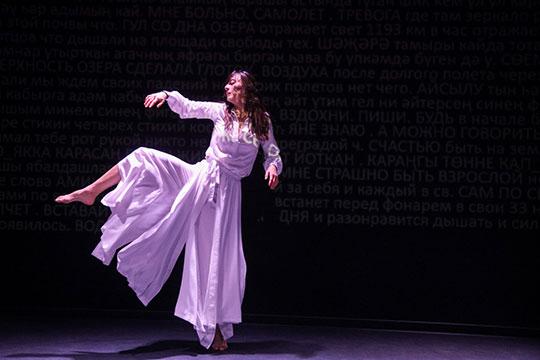 На театральной площадке MOÑ показали пластический спектакль творческого объединения «Алиф» под названием «Һава»