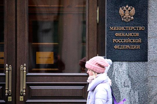 Минфин РФ идет на все меры и ухищрения, чтобы собрать побольше налогов в казну