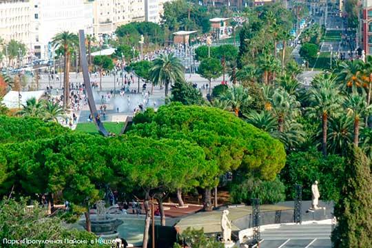 Парк«Прогулочная Пайон» в Ницце