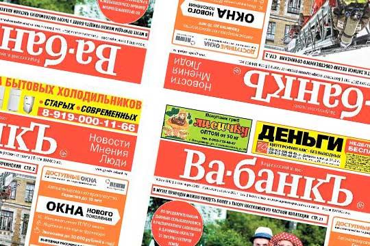 Газета «Ва-банкъ» издавалась в Казани с 1993 года. Газета, распространявшаяся бесплатно по почтовым ящикам, большую часть своей истории была полностью рекламной, но в последние годы стала рекламно-информационной