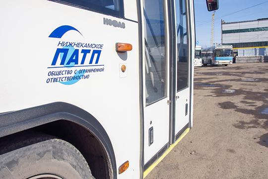 В Нижнекамском ПАТПситуация плачевная инапряженная: иавтопарк требует ремонта, иколичество автобусов пришлось сократить, пассажиры порой ждут автобус почасу
