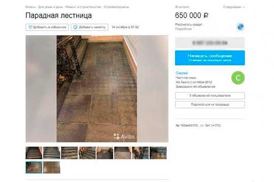 Объявление опродаже лестницы было опубликовано на«Авито» вразделе «Стройматериалы» меньше недели назад— 17октября