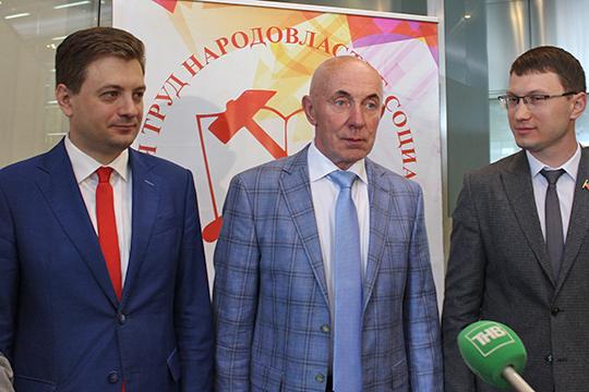 Что касается других партий, то, например, КПРФ в Татарстане вновь надеется вернуть себе места в Госдуме. В этом созыве формально республику представляет Юрий Синельщиков (в центре)