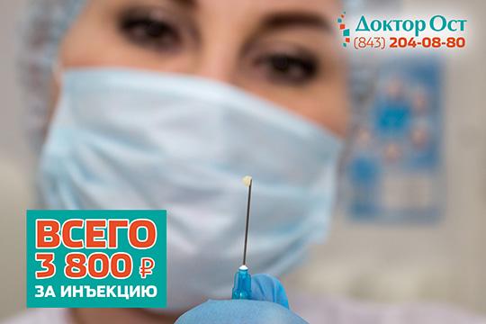 Инъекция Плазмогель вДоктор Ост вКазани стоит 3800 руб, асколько стоит жизнь без боли?