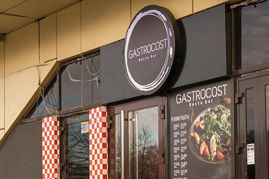 На сегодняшний день на сайте бесплатных объявлений Авито размещено 231 объявление о продаже готового бизнеса в Набережных Челнах. Среди них, например, гастробар Gastricost, довольно молодое заведение