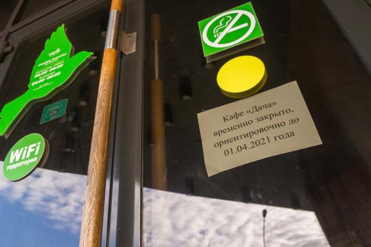 На дверях популярного в городе стрит-кафе «Дача» висит объявление о том, что заведение закрыто предварительно до 1 апреля 2021 года