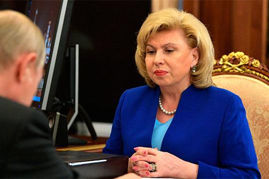 Также на этой деле телеграм-каналы обсуждали слухи о возможной отставке уполномоченного по правам человека в России Татьяны Москальковой