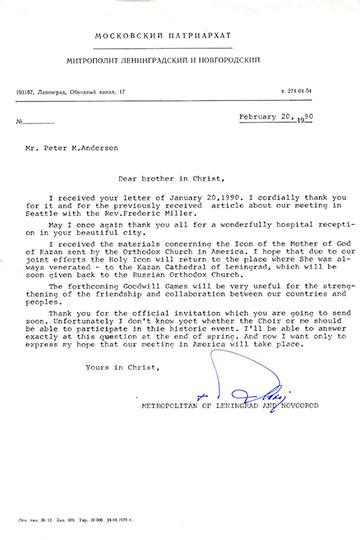 Одно из писем митроп Алексия члену Синей Армии Питеру Андерсону по вопросу возвращения иконы в россию