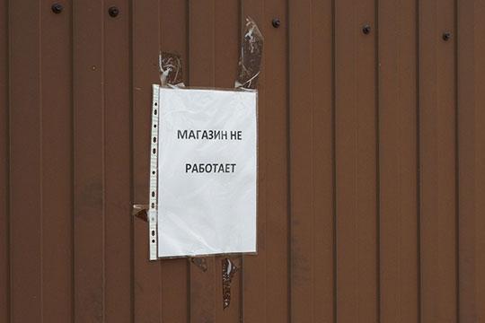 Никаких шлагбаумов, оградительных лент, табличек «Карантин» — только глухие ворота с распечатанным на листочке А4 объявлением: «Магазин не работает»