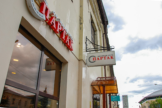 Обувная фабрика «Спартак» не заплатила казне 46,8 млн рублей