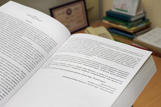 «Когда мызанимались нашими деламиврамках подготовки этой книги, тодостаточно быстро пришли квыводу, что экспертное сообщество все равно необходимо каким-то образом поддерживать»