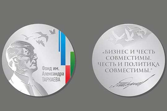 Фонд содействия развитию предпринимательства имени Александра Таркаева (1947–2009) учредил Таркаевскую премию – с целью содействия социально-экономическому развитию РТ