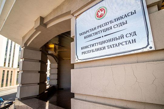 «Региональные Конституционные суды себя уже исчерпали. Да, они были очень важны, особенно вТатарстане, когда решались вопросы суверенитета, рассматривались дела, связанные сКонституцией Татарстана, сеетолкованием»