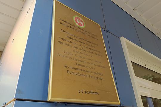 Столбищенская средняя общеобразовательная школа имени Героя Советского СоюзаАлексея Малышева—одна изсамых старых вреспублике