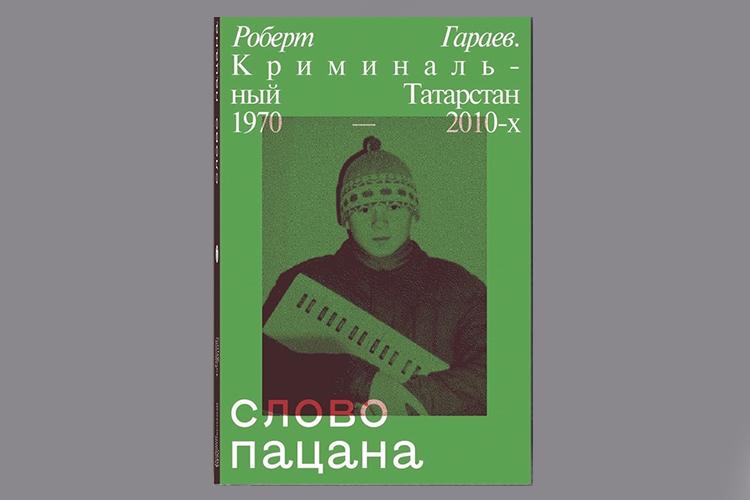 Произведение написано буквально из «первых уст» бывших участников крупных казанских ОПГ о событиях, ритуалах и появлении так называемого «Казанского феномена»