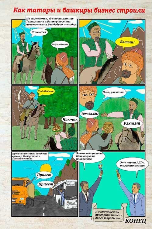 Тагир Юлдашбаевпродемонстрировал шуточный комикс осотрудничестве татар ибашкир