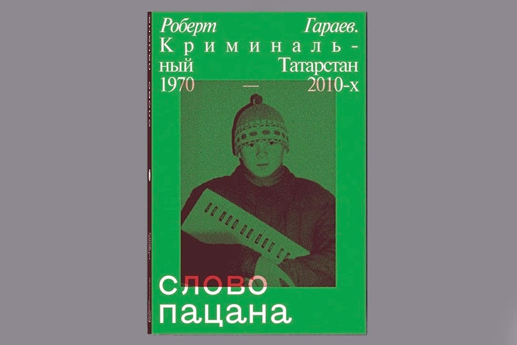Как стало известно «БИЗНЕС Online», прокуратура Татарстана завершила изучение нашумевшей книги «Слово пацана