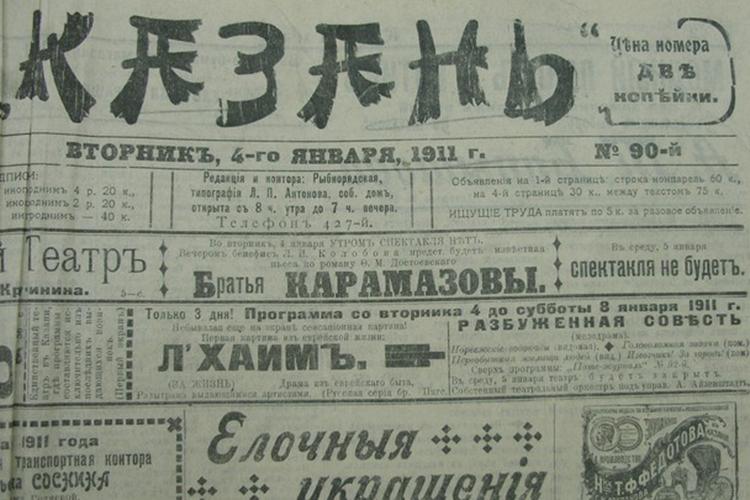 «Казань», 1911