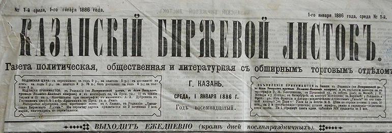 Фрагмент первой страницы газеты«Казанский Биржевой Листок»