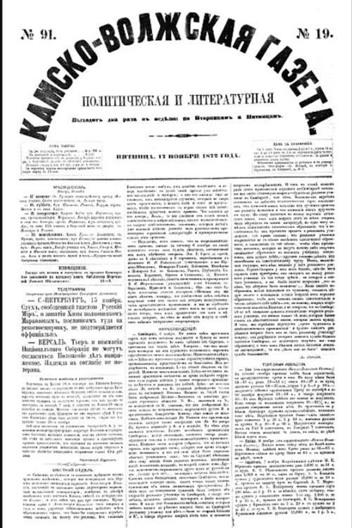 «Камско-Волжская газета»