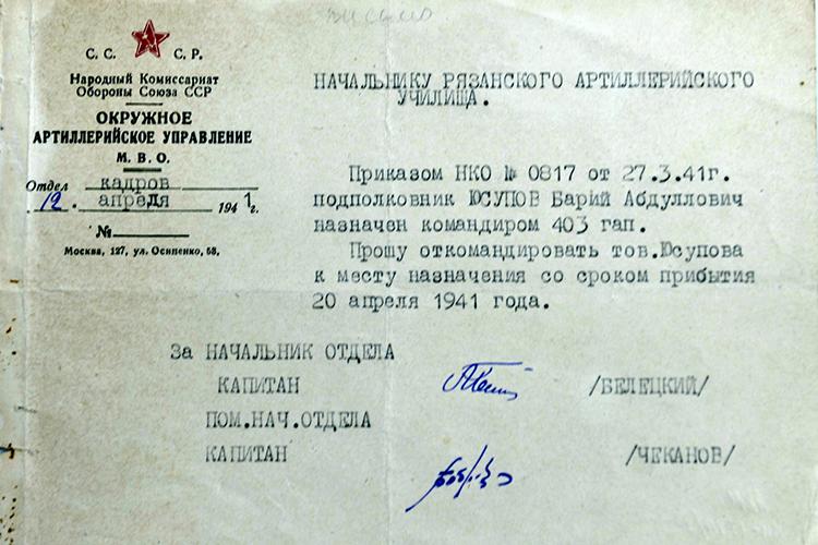 Приказ о назначении командиром полка и убытии на фронт. Фото из Альметьевского музея