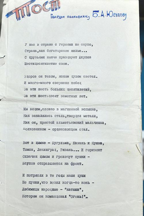 Стихи однополчан для Бария Юсупова. Фото из Альметьевского музея