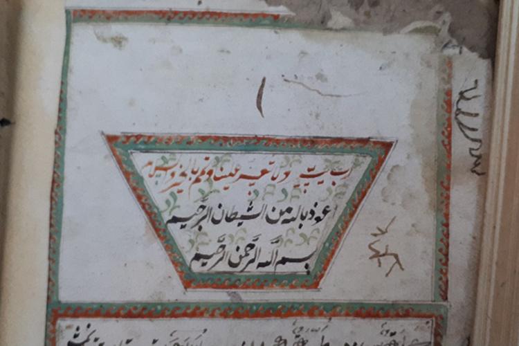 Заставка ('унван) в татарской рукописи середины 19 века