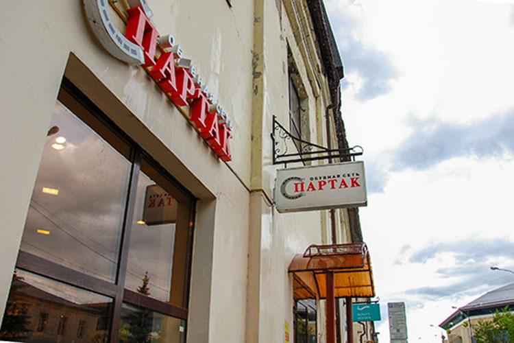 «Обувная фабрика «Спартак» было одним из старейших предприятий легкой промышленности Казани