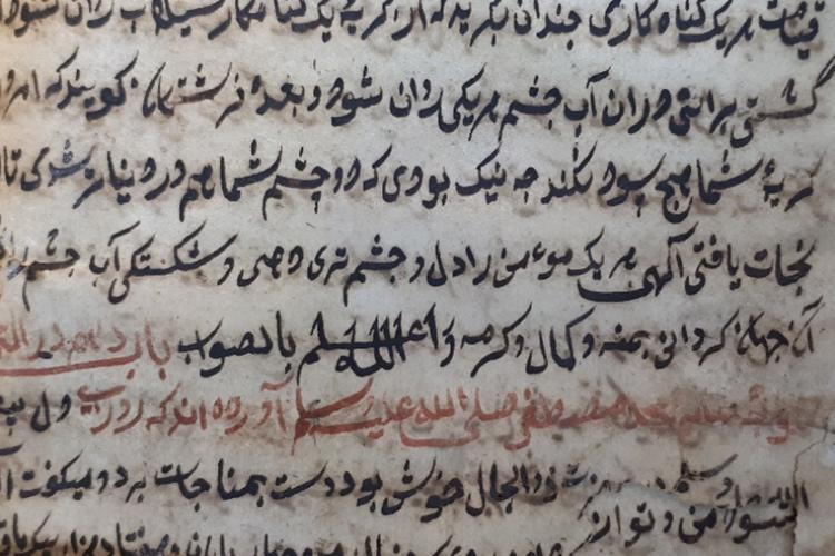 Татарская рукопись второй половиныXVIIвека
