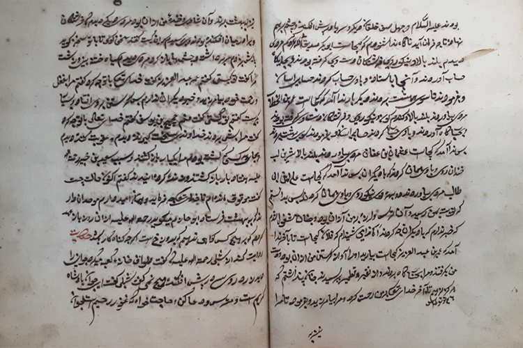 Сборник суфийских притч, вторая половинаXVIIвека