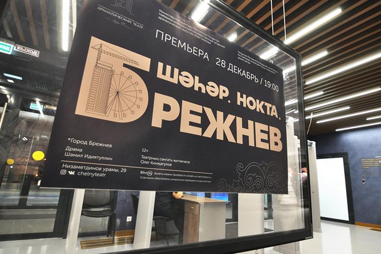 Зрители челнинского татарского драмтеатра наконец-то увидели спектакль поромануШамиля Идиатуллина«Город Брежнев», в2017 году ставшего лауреатом премии «Золотая книга»